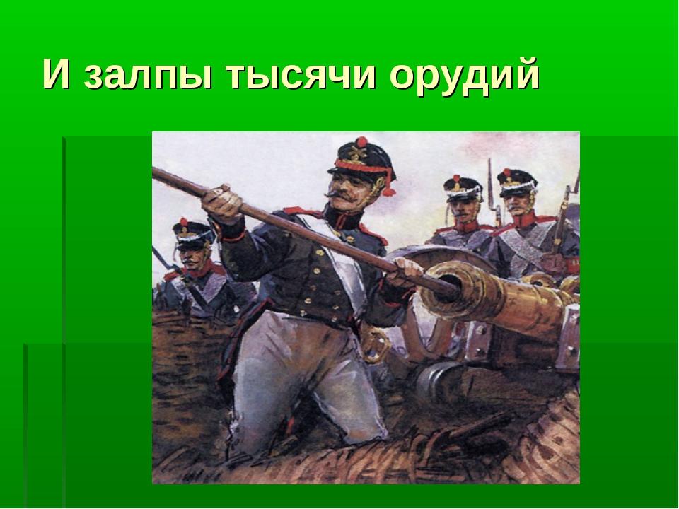 И залпы тысячи орудий