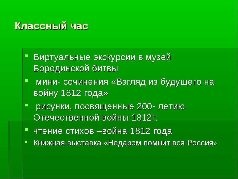 Классный час Виртуальные экскурсии в музей Бородинской битвы мини- сочинения...