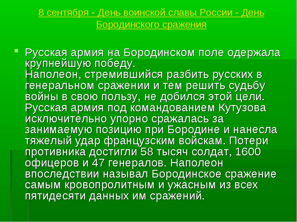 8 сентября - День воинской славы России - День Бородинского сражения Русская...