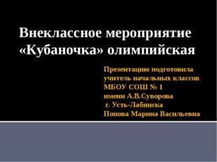 Презентацию подготовила учитель начальных классов МБОУ СОШ № 1 имени А.В.Суво