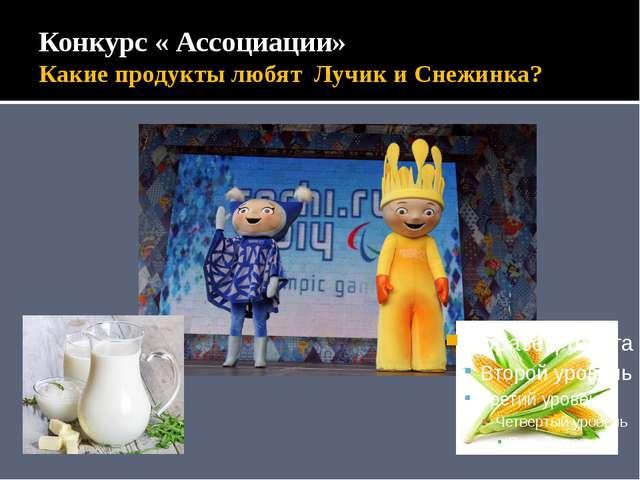 Конкурс « Ассоциации» Какие продукты любят Лучик и Снежинка?