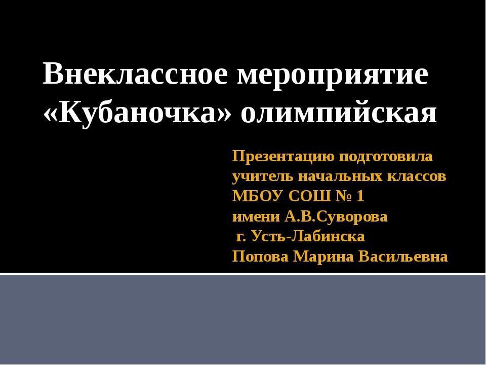 Презентацию подготовила учитель начальных классов МБОУ СОШ № 1 имени А.В.Суво...