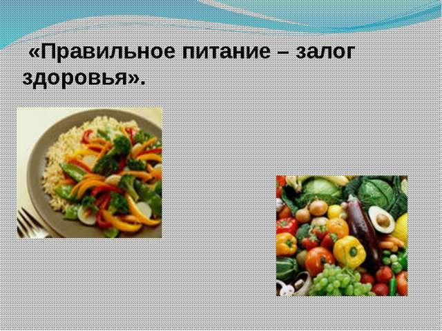 «Правильное питание – залог здоровья».