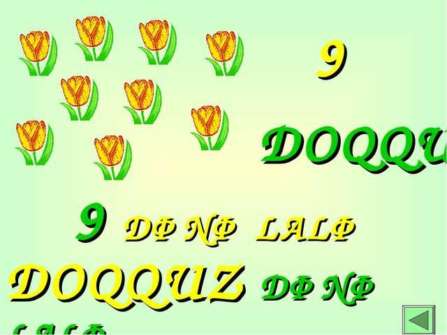 9 DƏNƏ LALƏ DOQQUZ DƏNƏ LALƏ DOQQUZ 9