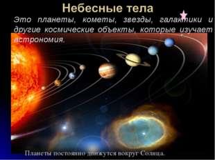 Это планеты, кометы, звезды, галактики и другие космические объекты, которые
