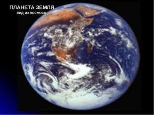 ПЛАНЕТА ЗЕМЛЯ вид из космоса