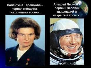 Валентина Терешкова – первая женщина, покорившая космос. Алексей Леонов – пер