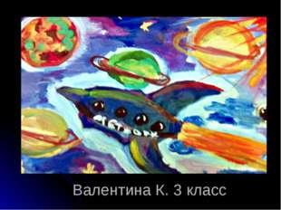 Валентина К. 3 класс