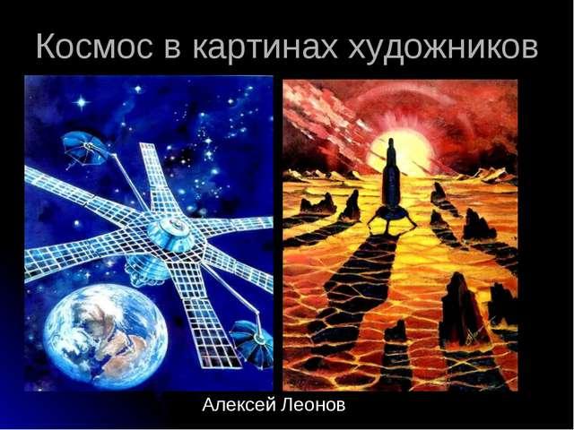 Космос в картинах художников Алексей Леонов