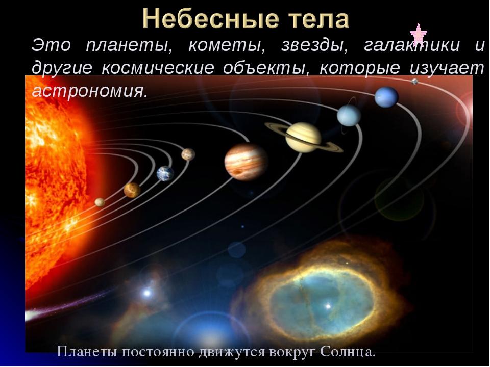 Это планеты, кометы, звезды, галактики и другие космические объекты, которые...