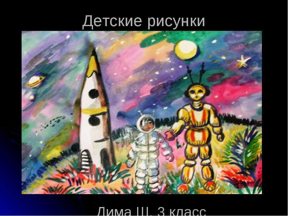 Детские рисунки Дима Ш. 3 класс
