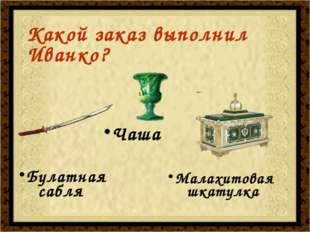 Как звали невесту Иванко? Аксинья Оксанка Оксютка