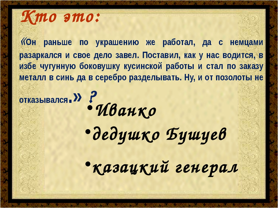 Кто это: «Он раньше по украшению же работал, да с немцами разаркался и свое д...