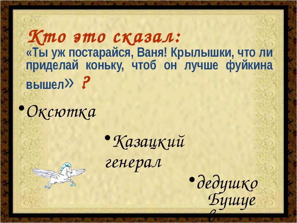 Кто это сказал: «Много я на своем веку украшенного оружия видел, а такой рисо...