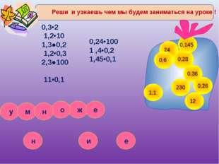 0,3•2 1,2•10 1,3●0,2 1,2•0,3 2,3●100 11•0,1  0,24•100 1 ,4•0,2 1,45•0,1 0,28