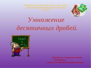 Разработала Сиверкина Марина Михайловна, учитель математики высшей категории