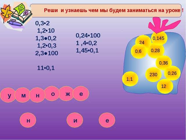 0,3•2 1,2•10 1,3●0,2 1,2•0,3 2,3●100 11•0,1  0,24•100 1 ,4•0,2 1,45•0,1 0,28...