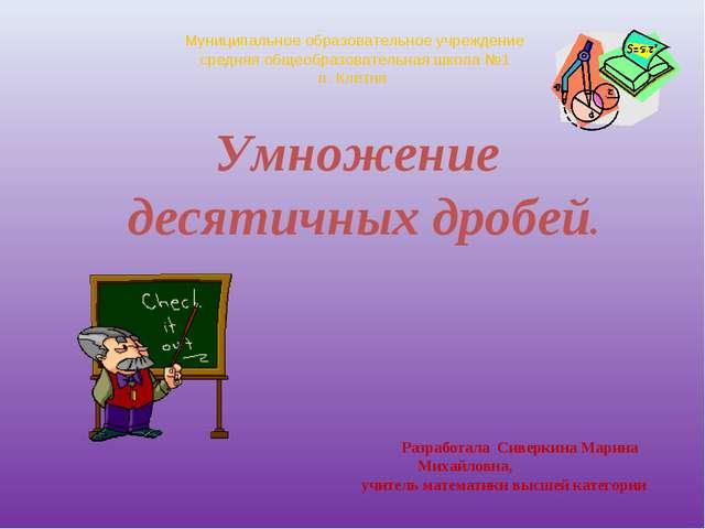 Разработала Сиверкина Марина Михайловна, учитель математики высшей категории...
