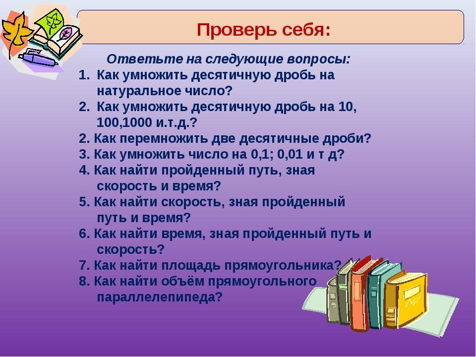 Ответьте на следующие вопросы: Как умножить десятичную дробь на натуральное...