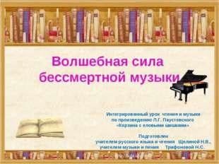 Волшебная сила бессмертной музыки Интегрированный урок чтения и музыки по про
