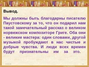 * * Мы должны быть благодарны писателю Паустовскому за то, что он подарил нам