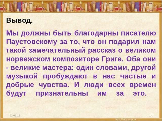* * Мы должны быть благодарны писателю Паустовскому за то, что он подарил нам...