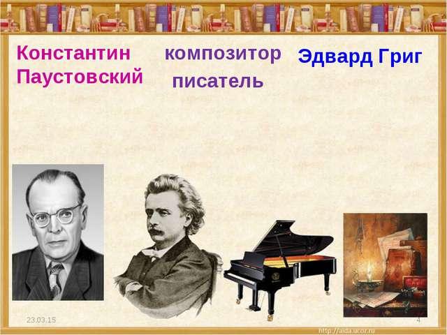 * * Константин Паустовский Эдвард Григ композитор писатель