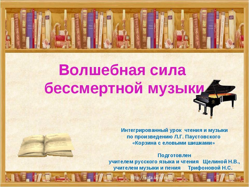 Волшебная сила бессмертной музыки Интегрированный урок чтения и музыки по про...