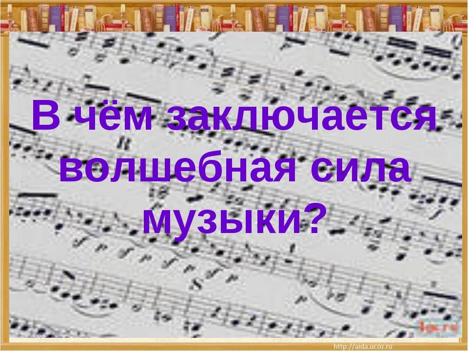 В чём заключается волшебная сила музыки? * *