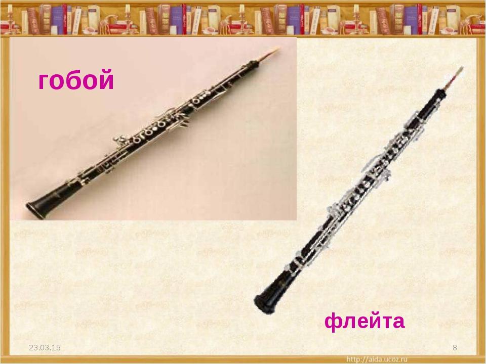 * * гобой флейта