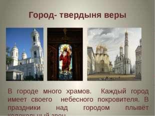 Город- твердыня веры В городе много храмов. Каждый город имеет своего небесно