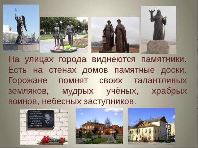 На улицах города виднеются памятники. Есть на стенах домов памятные доски. Го...