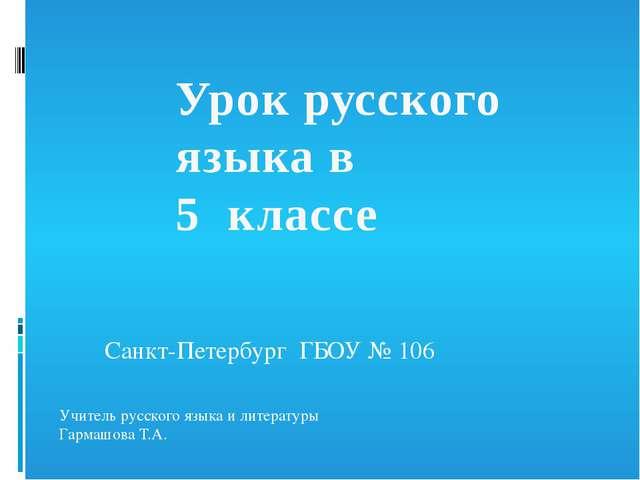 Урок русского языка в 5 классе Учитель русского языка и литературы Гармашова...