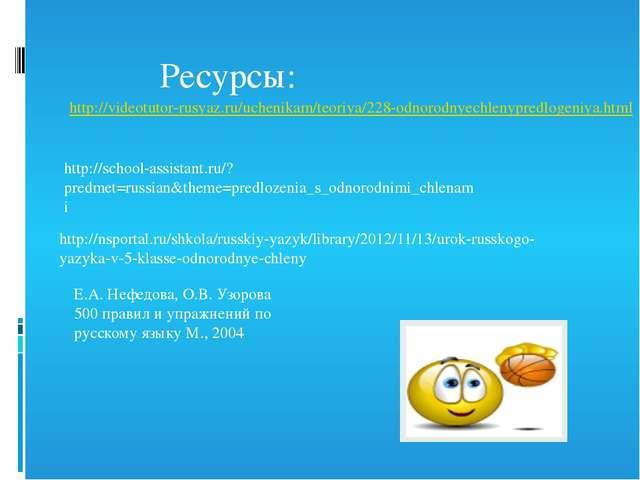 Ресурсы: http://videotutor-rusyaz.ru/uchenikam/teoriya/228-odnorodnyechlenypr...