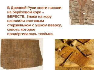 В Древней Руси книги писали на берёзовой коре – БЕРЕСТЕ. Знаки на кору наноси