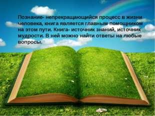 Познание- непрекращающийся процесс в жизни человека, книга является главным п