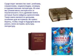Существует множество книг: учебники, справочники, энциклопедии, словари, и ху