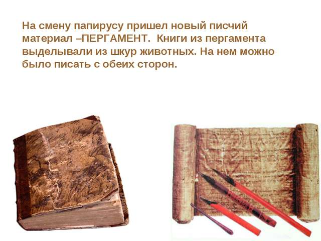 На смену папирусу пришел новый писчий материал –ПЕРГАМЕНТ. Книги из пергамен...