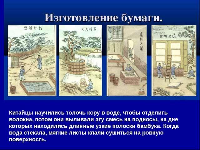 Китайцы научились толочь кору в воде, чтобы отделить волокна, потом они вылив...