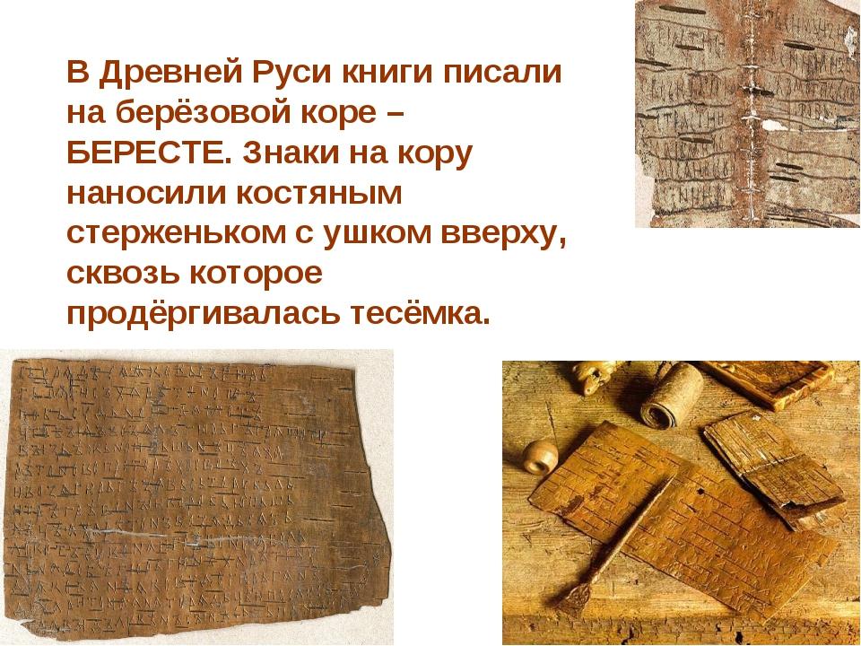 В Древней Руси книги писали на берёзовой коре – БЕРЕСТЕ. Знаки на кору наноси...