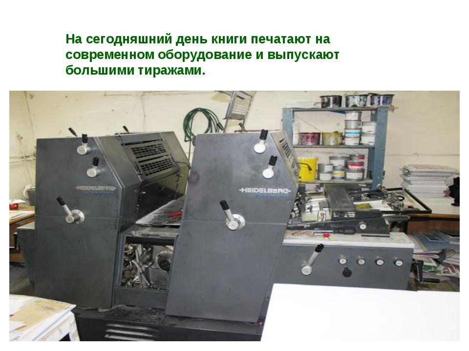На сегодняшний день книги печатают на современном оборудование и выпускают бо...