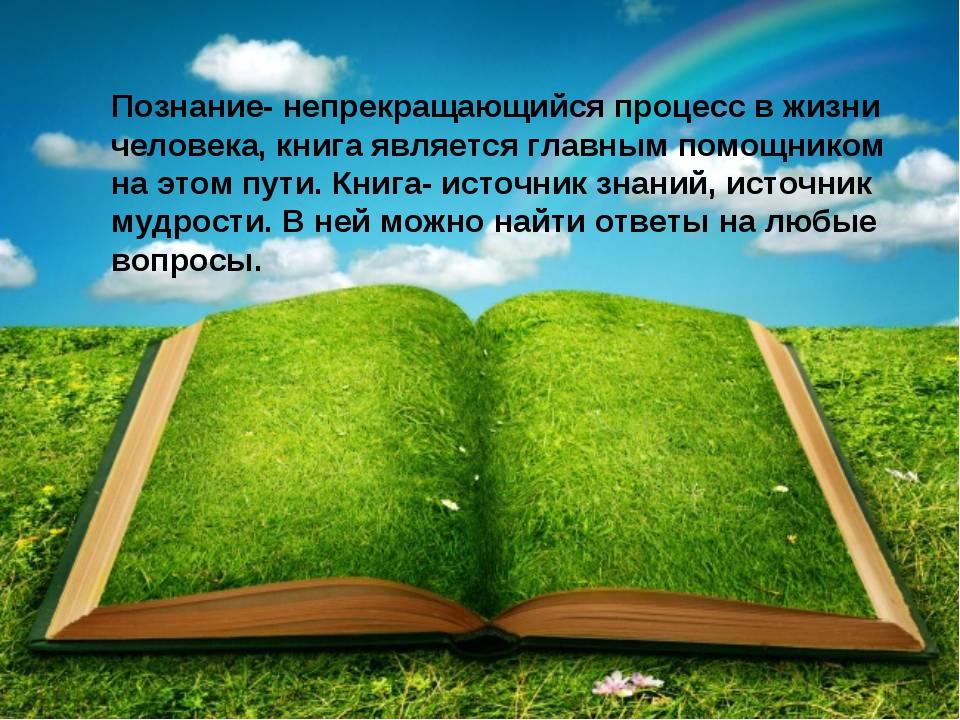 Познание- непрекращающийся процесс в жизни человека, книга является главным п...