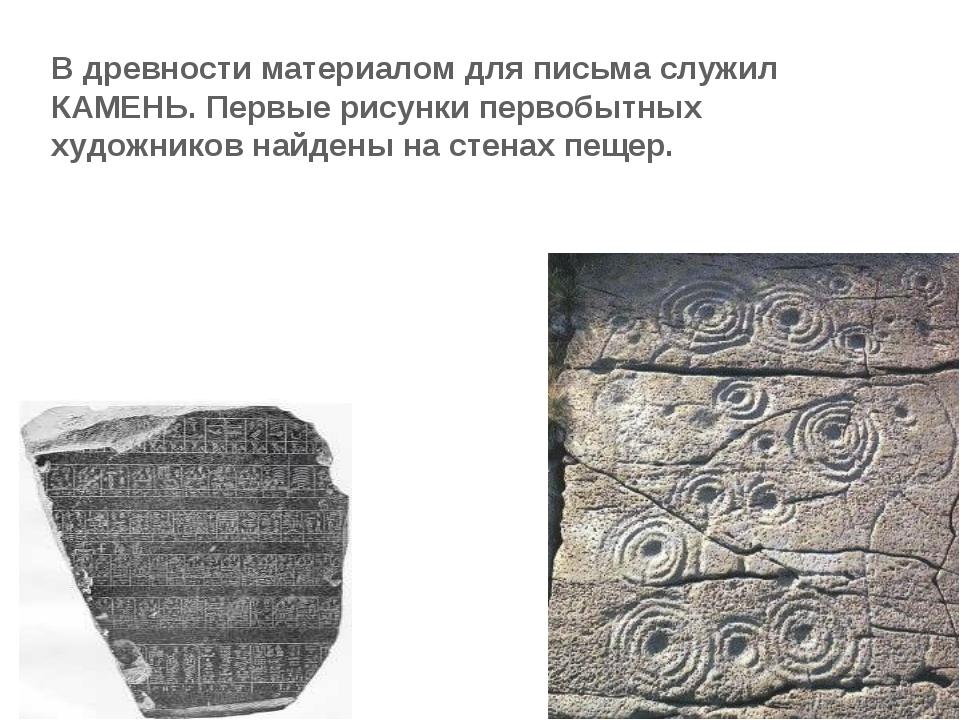 В древности материалом для письма служил КАМЕНЬ. Первые рисунки первобытных х...
