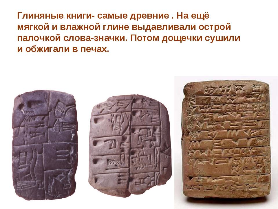 Глиняные книги- самые древние . На ещё мягкой и влажной глине выдавливали ост...