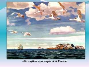 «В голубом просторе» А.А.Рылов