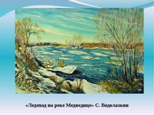 «Ледоход на реке Медведице» С. Водолазкин