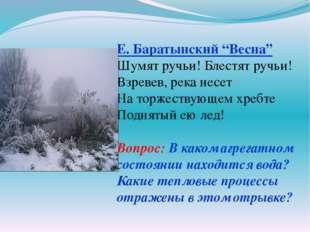"Е. Баратынский ""Весна"" Шумят ручьи! Блестят ручьи! Взревев, река несет На то"