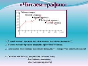 «Читаем график» 1. В какой момент времени начался процесс плавления вещества?