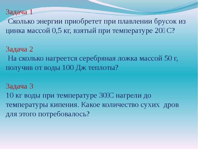 Задача 1 Сколько энергии приобретет при плавлении брусок из цинка массой 0,5...