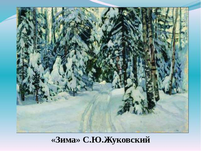 «Зима» С.Ю.Жуковский